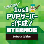 Minecraft【統合版】1.14.1対応 プラグインで 1vs1 PVPサーバーの作成!