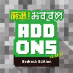 Minecraft【統合版】<br>厳選!おすすめアドオンv1.14.6