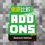 Minecraft【統合版】<br>徹底比較!影テクスチャアドオンv1.14.6