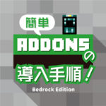 Minecraft【統合版】簡単 アドオンの導入手順!