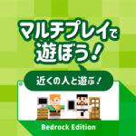 Minecraft【統合版】マルチプレイで遊ぼう!(近くの人と遊ぶ)
