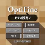 Minecraft【Java版】1.14.4対応 OptifFineの設定