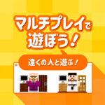 Minecraft【Java版】マルチプレイで遊ぼう!(遠くの人と遊ぶ)
