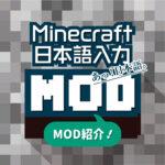 Minecraft【Java版】日本語入力MOD