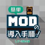 Minecraft【Java版】簡単 MODの導入手順!