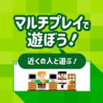 Minecraft【Java版】マルチプレイで遊ぼう!(近くの人と遊ぶ)