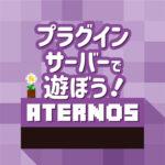 Minecraft【Java版】プラグインサーバーで遊ぼう!
