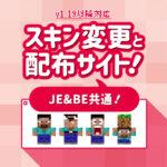 Minecraft【Java版/統合版】スキンの変更と配布サイト