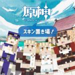 Minecraft【Java版/統合版】原神スキン