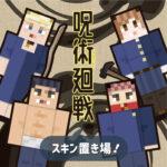 Minecraft【Java版/統合版】呪術廻戦スキン