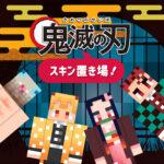 Minecraft【Java版/統合版】鬼滅の刃 スキン