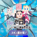 Minecraft【Java版/統合版】<br>Re:ゼロから始める異世界生活 スキン