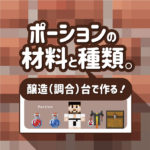 Minecraft【Java版/統合版】<br>ポーションの材料と種類。