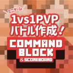 Minecraft【Java版/統合版】<br>ミニゲーム!1vs1PVPバトル。