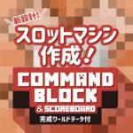 Minecraft【Java版/統合版】 ミニゲーム!スロットマシン。
