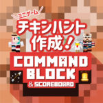 Minecraft【Java版/統合版】 ミニゲーム!チキンハント。