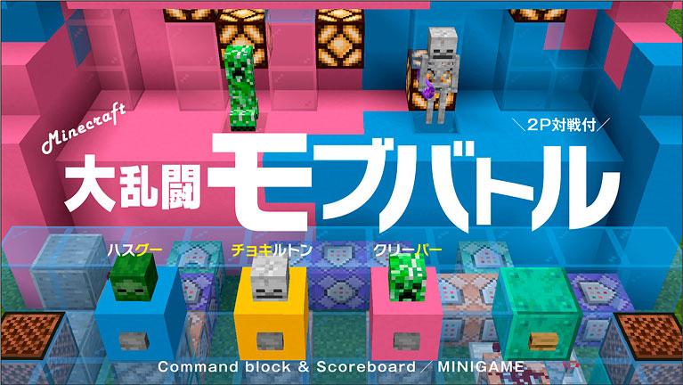 版 統合 マイクラ java 【マイクラ(Minecraft)】統合版とJava版の違いとは?|マイクラゼミ