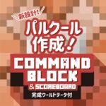 Minecraft【Java版/統合版】 ミニゲーム!パルクール。
