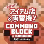 Minecraft【Java版/統合版】 アイテムショップと通貨作成。(両替機付)
