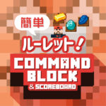 Minecraft【Java版/統合版】ルーレット作成。