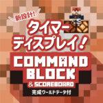 Minecraft【Java版/統合版】タイマーディスプレイ。