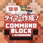 Minecraft【Java版/統合版】タイマー作成。
