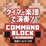 Minecraft【Java版/統合版】タイマー楽譜で演奏。音符ブロック!