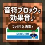 Minecraft【Java版/統合版】ファミマ入店音 「大盛況」(音符ブロック)