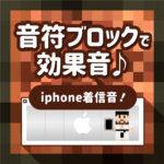 Minecraft【Java版/統合版】iphone着信音「オープニング」(音符ブロック)