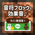 Minecraft【Java版/統合版】LINE発信音(音符ブロック)