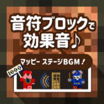 Minecraft【Java版/統合版】マッピー ステージBGM(音符ブロック)