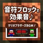 Minecraft【Java版/統合版】マリオブラザーズBGM(音符ブロック)